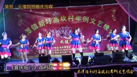 2018.03.20 云潭镇新圩高坎村年例文艺晚会 (云潭丽丽策划)