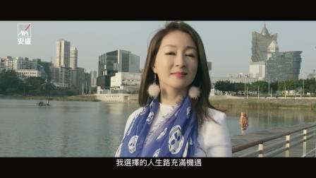 2018安盛週年頒獎典禮得獎片段(Helen)