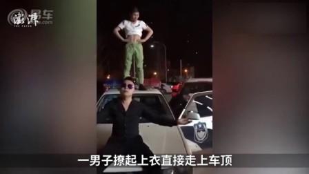 活该!两男子为耍酷踩踏警车被拘留