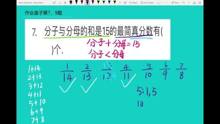 陈梓铫小微课:小学数学五年级-下 20180324 最简真分数