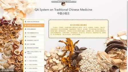 计算机应用能力大赛2017_180491_基于中医药知识图谱的智能问答与辅助开药系统