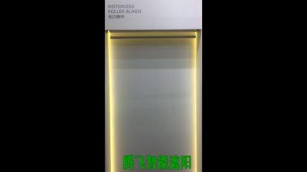 【腾飞智能遮阳】静音电动卷帘 支持智能家居中控 射频433遥控 博联APP控制