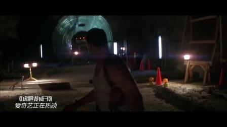 虎胆龙威3(片段)洪水冲进隧道