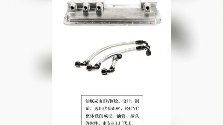 BW干式油底系统(2JZ)
