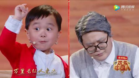 厉害了我的娃欢乐中国人第2季康震讲述诗词萌娃