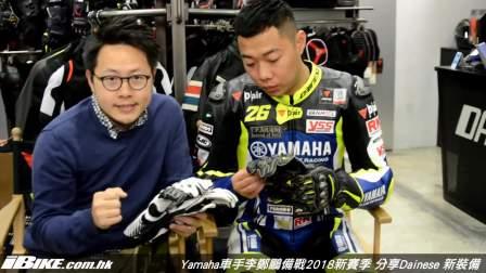 Yamaha車手李鄭鵬備戰2018新賽季 分享Dainese 新裝備