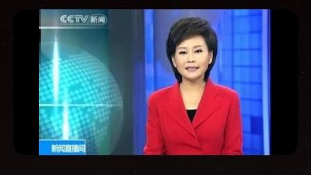 央视《新闻直播间》主播周丽