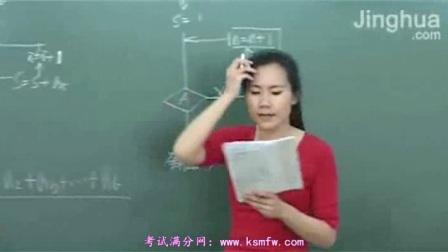 【必修3】算法和程序框图1-2 高中数学全套课程600讲 司马红丽