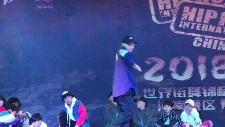 2018年:世界街舞锦标赛中国赛河南赛区豫西赛区 All style 2V2 徐文杰