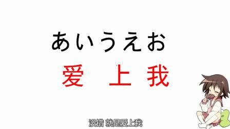日语五十音图零基础入门教学视频, 日语50音图发音入门教程