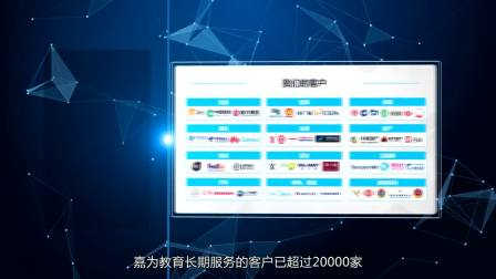 嘉为教育宣传片18周年版——中国企业IT培训领导品牌