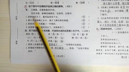 冀教版语文五年级下册第二单元基础测试卷-三