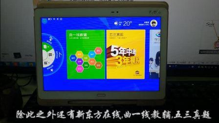 读书郎G90S学生平板如何切换成中学版,以及中学版有那些学习小软件