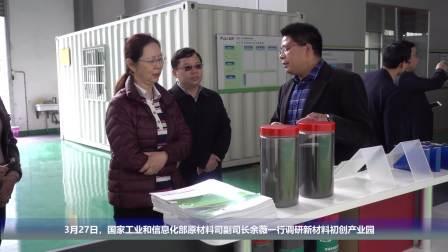 国家工业和信息化部原材料司副司长余薇一行调研新材料初创产业园