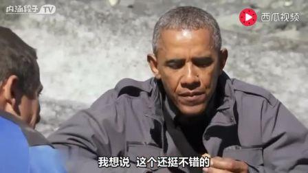 贝爷终于承认自己是世界上最差的厨师,还请奥巴马吃烤三文鱼