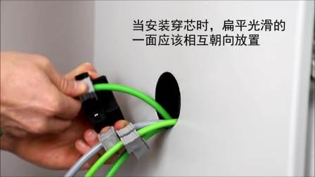 易科智连KVT-ER可分式穿墙板安装视频