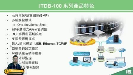 ITDB-100 系列条码扫描仪