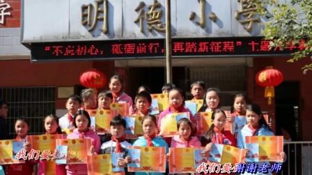 江华县大圩一小校歌---我们是幸福的师生