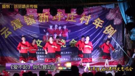 2018.03.23 云潭镇庄村年例文艺晚会 (丽丽婚庆摄制)