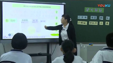 特教人教版小学语文一年级下册《荷叶圆圆》教学视频,国家级优质课