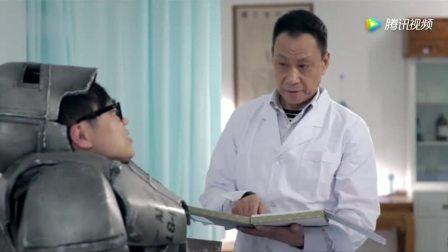 《屌丝男士》一身盔甲居然要针灸? 老医师都慌了