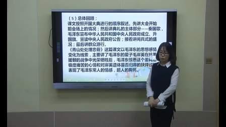 小学五年级上册语文教学第八单元基础知识(下)
