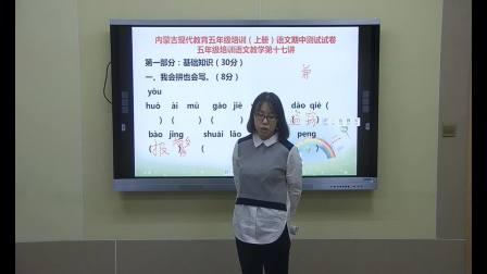 小学五年级上册语文教学期中考试试卷讲解(上)