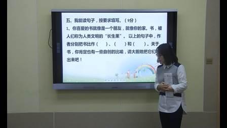 小学五年级上册语文教学期中考试试卷讲解(中)