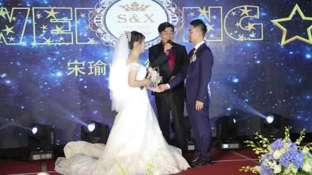 20171022宋瑜峰&徐梦珠 婚礼