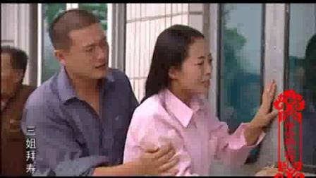 二人转短剧 三姐拜寿 温美玲 闫峰等