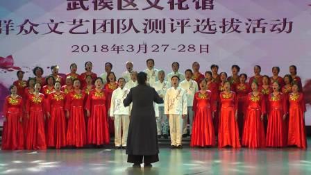 成都中老年群参加武侯测评演出-大合唱《祝福祖国》