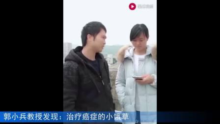 郭小兵教授:不在乎反正我不会嫁给你