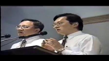 1998年澳洲特会:圣经中的数字 03 上 陈希曾弟兄