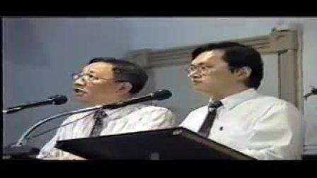 1998年澳洲特会:圣经中的数字 02 陈希曾弟兄
