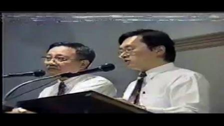 1998年澳洲特会:圣经中的数字 03 下 陈希曾弟兄
