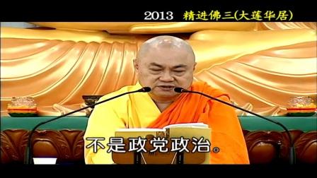 1-2 印光大师文钞精华录(2)(简)