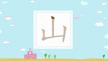 """最美中国字幼小单字笔顺视频------""""山"""""""