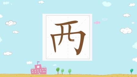 """最美中国字幼小单字笔顺视频------""""西"""""""
