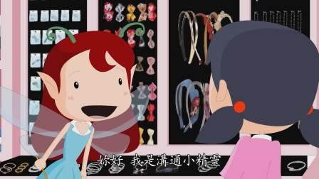 【法鼓山心灵环保儿童生活教育动画5】第21集-沟通的游戏