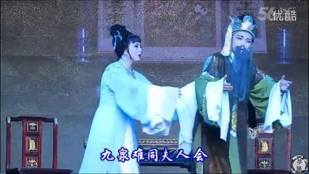 越剧《三试浪荡子》周柳香 马文英
