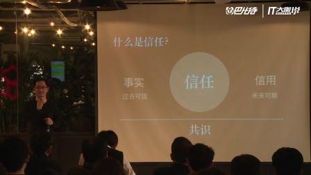 【Chainge】技术沙龙:《供应链金融之联盟链的挑战》吴玉会