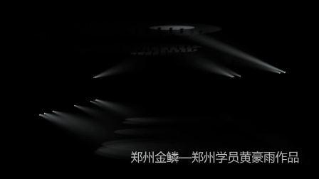 郑州金鳞-郑州学员黄豪雨灯光秀作品
