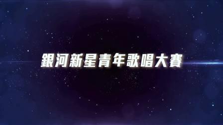 2018銀河新星青年歌唱大賽_ID