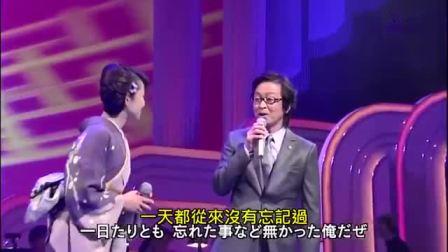 三年目の浮気(第三年的外遇):新沼謙治vs大石まどか 歌詞中譯