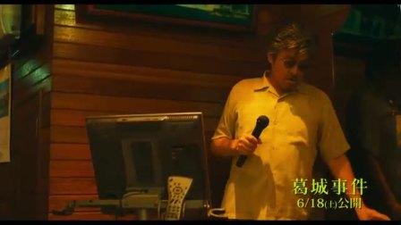三浦友和が「三年目の浮気」を熱唱!/映画『葛城事件』本編映像