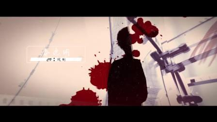 全民猜凶手活动预热保险柜里的伞片头画面