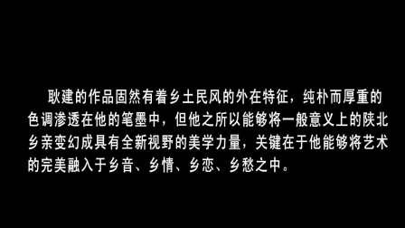 乡土自有诗意-耿建2018年艺术新作赏析(金安传媒)