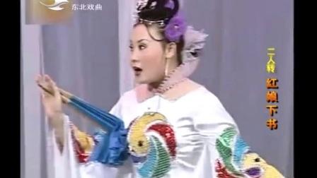 二人转正戏《红娘下书》王小利 李琳