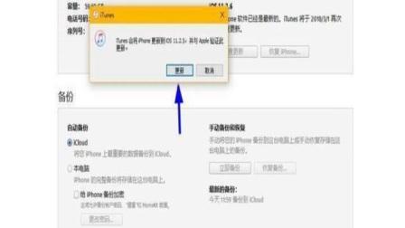 2分钟告诉你如何将iOS测试版降级到正式版本