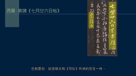 黄简讲书法:四级课程格式34 尺牍1﹝自学书法﹞